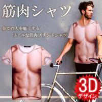 ◆リアルな筋肉プリント どんな体格の男性でも手軽にマッチョに!! まるで本物の筋肉のようなリアルなプ...