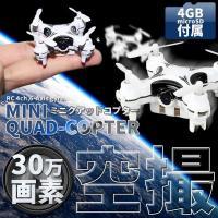 30万画素カメラ搭載で空撮が可能 コンパクトな本体に機能をギュッと詰め込みました!  4ch6軸ジャ...