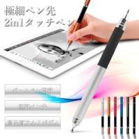 アルミボディの高品質なスタイラスペンが登場!!!  極細のペン先に補助プレートを搭載。  高精度なタ...