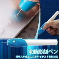 ペン型で文字やイラストが書きやすい電動彫刻ペン  金属・木材・ガラスなどに文字を刻めます。 乾電池で...