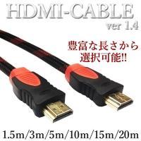 豊富なサイズから選べるHDMIケーブル  HDMI 1.4 長さ:約 1.5m/3m/5m/10m/...
