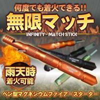 商品サイズ:約10×1cm マグネシウム棒部分の長さ:約4cm 重さ:30g 材質:ステンレス マグ...