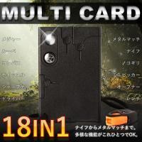 ナイフからメタルマッチまで、多様な機能がこれひとつ!! カード型のコンパクトな本体に、様々な機能を搭...