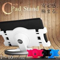 円形の台座で、どっしりとした安定感のある、 タブレットスタンド「サークルパッドスタンド」  7〜10...