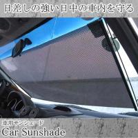 車用 サンシェード ロール式 吸盤 簡単取付 紫外線 バイザー KZ-CARSAN  即納