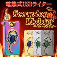 電熱式ライター「Scorpion Lighter」  電熱式ライターで風の影響がなく、素早く着火でき...