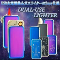 USB充電電熱&ガスライターの2way仕様の「DUAL-USE LIGHTER」  ガスライターと電...