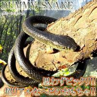 ドッキリ ヘビ ダミースネーク 1.3m 蛇 ジョークグッズ KZ-DMSNK  即納