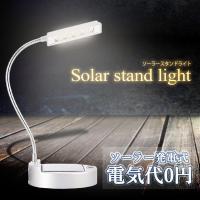 商品仕様  LED4灯搭載、フレキシブルアーム  スタンドカラー:シルバー、ホワイト サイズ:100...