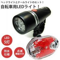 自転車用のリアランプとテールランプのセット! 防水タイプのLEDライト前後セットです。  ブラケット...