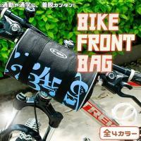 取り付け簡単。自転車用フロントバッグ。  取り付けに工具等不要。 マジックテープ固定で簡単に取り外し...
