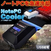ノートパソコンの排気を加速する!! 排気口取り付け型冷却用ファン登場。  ノートPCの排気口に取り付...