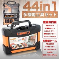 44in1工具セット ケースサイズ:約 200×165×57mm 内容物 防滑グリップ/スマホオープ...