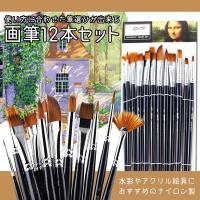 種類豊富な画筆12本セット!  大きなベタ塗りや細かい仕上げの作業まで 用途に合わせてブラシを選べま...