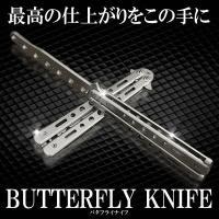 刃のない安全に練習可能なバタフライナイフ。 重厚感があり、リアルです。   全長:23cm(オープン...