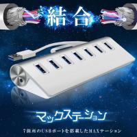 規格:USB3.0ハブ  ボート数:7ポート   コード:30cm   本体素材:アルミ  Mac ...