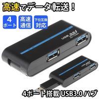 USB3.0以外の下位互換にも対応! 下位規格との互換性もあり、USB2.0やUSB1.1ポート搭載...