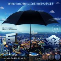 超巨大傘  直径136cm 自動オープン式 雨具 アンブレラ  雨 雪 持ち歩き 台風 耐風 グラスファイバー おしゃれ KZ-BIGUNBLE 即納