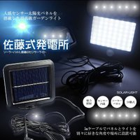 簡単操作:ソーラーパネルに挿すだけ 【LED】:56pc 0.1W 2835SMD白光LED 【セン...