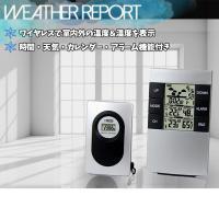 屋内と屋外の温湿度をワイヤレスで表示する 「ウェザーリポート」  ●多機能高精度温湿度計 カレンダー...