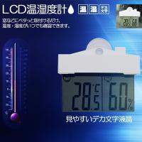デカ文字で見やすいシンプル液晶の温湿度計!  吸盤でペタッと付けるだけの簡単設置! 電池1本で配線不...