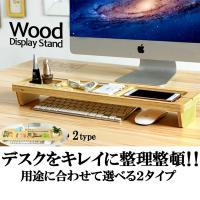 机の上の小物群をスッキリ収納できる WOOD Display Stand  足の下にはキーボードが収...