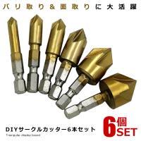 バリ取り 面取りカッター 工具 金属 プラスチック加工 6mm-19mm チタンコーティング 6本セ...