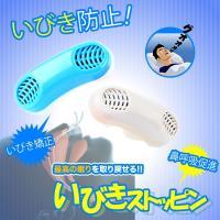 最高の眠りを取り戻せる!!  マスクと同様の機能を搭載した鼻呼吸促進器具  吸引を増幅させる特殊なス...