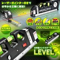 レーザー 水平器 レベル3 水準...