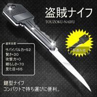 サイズ(約):全長12.3cm 本体7.1cm 刃渡り4.8cm 刃部分:ステンレス鋼 鍵部分:アル...