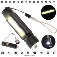 懐中電灯 超小型 COB LED ライト 明るさ380ルーメン 作業灯 USB充電式 防水 防災 伸縮ズーム T6COB 即納