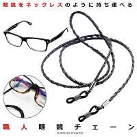 職人 眼鏡 チェーン メガネ 編み込み ストラップ 革 老眼鏡 グラスコード おしゃれ メンズ レディース SHOMEGANE