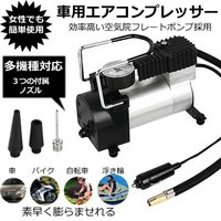 エアコンプレッサー 車用 12V 車用空気入れ 車載 携帯便利 付自動車 バイク 自転車 ボール 浮き輪 風船用 AP12