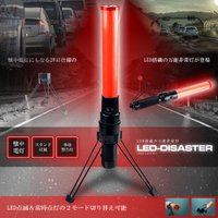 商品サイズ:405mm、直径40mm 重量:95g 材質:PVC樹脂、ABS樹脂  点灯方法:常時点...