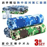 夏の王様タオル 3枚セット ひんやりタオル 冷却 冷感 タオル  クール スポーツ アウトドア 汗 水分吸収 熱中症対策 KINKINKIDS