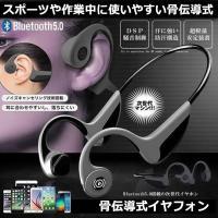 Bluetooth5.0 進化版 骨伝導イヤホン ヘッドホン スポーツ 超軽量 高音質  無線 音楽 ノイズキャンセル ハンズフリー通話 KOTUDENYE