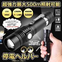 CREE T6 LEDを採用しており、最大約500m先まで照射可能、コンパクトの割に充分な明るさにな...