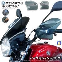 バイク用ウィンドバリア ハンドシェルター 左右セット カブ ハンド ガード 汎用 スクーター WINDBARI