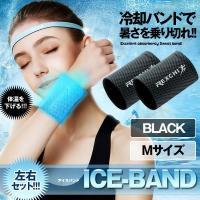 冷感アイスバンド Mサイズ ブラック スポーツ用 リストバンド 冷却 涼しい 男女兼用 フィットネス ジム エクササイズ REICE-M-BK