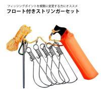 ストリンガー セット ワンタッチ式 フック 5本 ワイヤー ロープ 6m フロート 浮き ペグ カラビナ 魚 釣り フィッシング ステンレス製 STRINGER