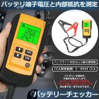 バッテリーテスター バッテリーチェッカー デジタル 診断 故障 車 自動車 カー用品 メンテナンス 車用品 電圧 テスタ 12V蓄電池  CCA 測定 CHECKERS