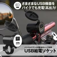 バイク用 防水 USB給電 ソケット スマホ 充電 5V 2.1A ハンドルマウント パーツ 便利 お洒落 BAIUSB