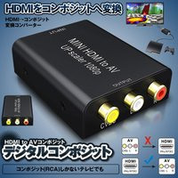 HDMI to AV 変換コンバーター コンポジット 変換 HDMI to RCA変換 アダプタ AV出力 1080P対応 音声転送 DEGICONB