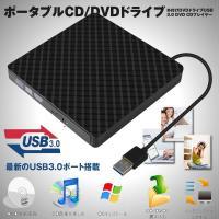 外付けDVDドライブUSB 3.0 DVD CDプレイヤー ポータブルCD DVD ドライブ 書込 USB3.0 SOTOHA