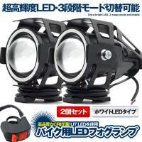 U7 バイク用 LED フォグランプ ホワイト 2個セット CREE製 Hi Lo ストロボ 3モード切替 イカリング付き U7LEDFO-WH
