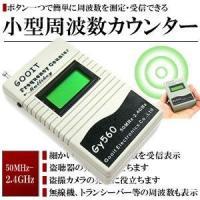 小型周波数カウンター 50MHz-2.4GHz 新品です。  【仕様】 ・ロッドアンテナ内蔵 ・電源...