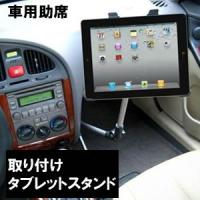 ●助手席のシートレールに取り付け可能なフロントシート用のiPadスタンドです。 ●お気に入りのアプリ...