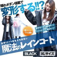 魔法レインコート ブラック XLサイズ メンズ 雨具 カッパ ポンチョ 通勤通学 収納袋付き 防風防水 防塵防雪 男女兼用 MAHORAIN-BK-XL