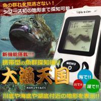 釣り好きの方からプロの漁師の方まで幅広く 手軽に使える携帯型魚群探知機です  海でも川でも湖でも対応...