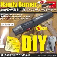 商品サイズ:約W25xH170xD25mm 仕様:電子着火式ガス充電式炎温度 温度:最高1300度炎...